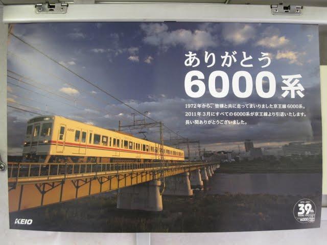 ありがとう6000系ヘッドマーク1 6417編成