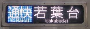 京王電鉄 通勤快速若葉台行き 8000系(平日1本運行)