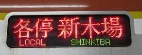 東京メトロ有楽町線 各停 新木場行き2 10000系