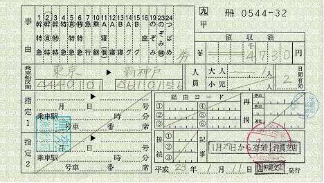 JR九州 料金専用補充券 JR九州沖縄支店