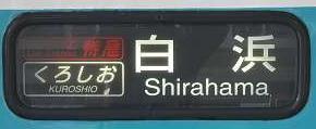 特急 くろしお5号 白浜行き 381系