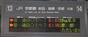 JR京都線 普通 草津行き 207系