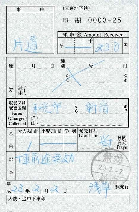東京メトロ 出札補充券3 片道乗車券 浅草駅