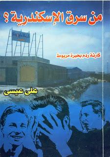 من سرق الإسكندرية لعلي عيسى ، بدون ناشر، الطبعة الأولى 2005