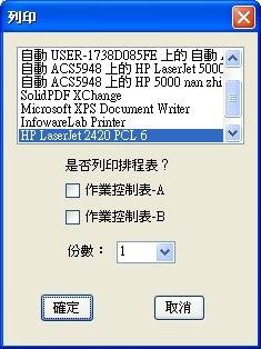 VB.net 改變系統預設印表機