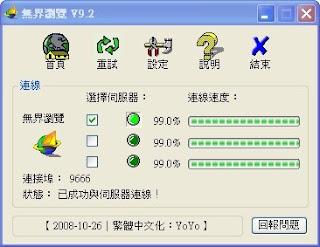 無界瀏覽 V9.2 繁體中文版免安裝 (突破網路封鎖)