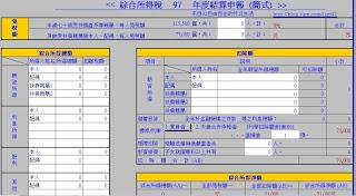 97年度個人綜合所得稅試算表下載(xls檔案)