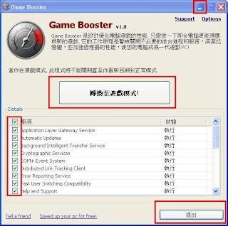 提升電腦效能 - Game Booster 遊戲加速與優化