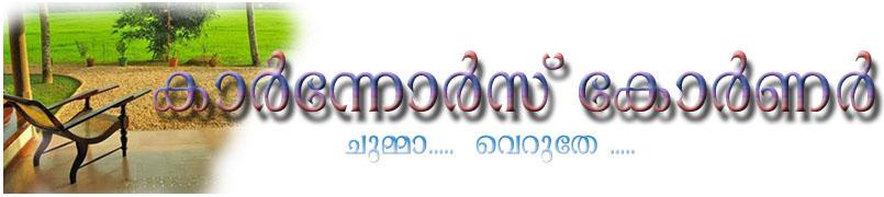 കാര്ന്നോര്സ് കോര്ണര്