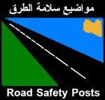 مواضيع سلامة الطرق