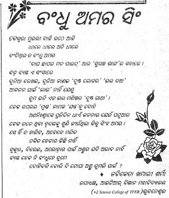 "Search Results for ""Odia Maja Kabita"" – Calendar 2015"