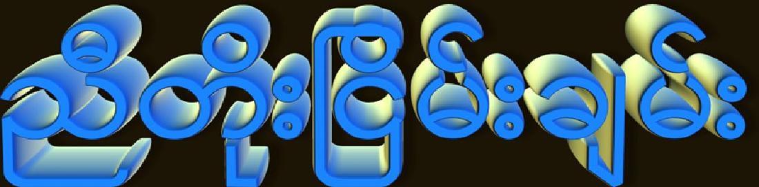 ညီညြတ္ျခင္း တိုးတက္ျခင္း မွသည္ ျငိမ္းခ်မ္းျခင္း ဆီသို႕ ရည္ေမွ်ာ္လွ်က္