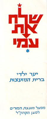 Star of David Soviet Union