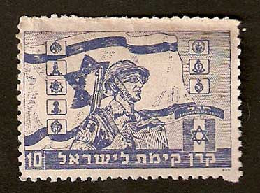JNF Jewish Brigade Stamp Star of David