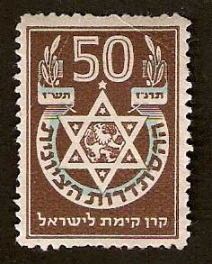 JNF's 50th Anniversary Star of David Zionism