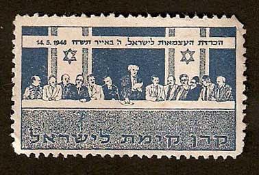 Israel, Postage Stamp magen david