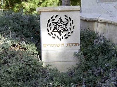 מגן דוד הוא הלוגו של משטרת ישראל.