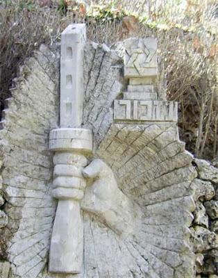 מגן דוד על גבי אנדרטת נזכור בהר הרצל