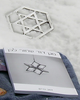 My Hebrew Book in the Snow star of David