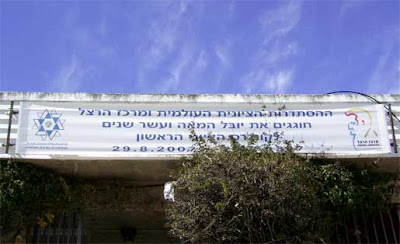 Star of David World Zionist Organization Herzl, Zionism, Jerusalem logo