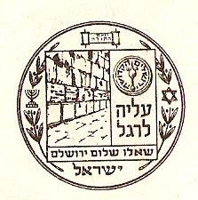 מגן דוד, מנורה וציור של הכותל המערבי