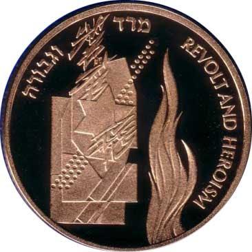 מגן דוד שפורץ את חומות הגטו