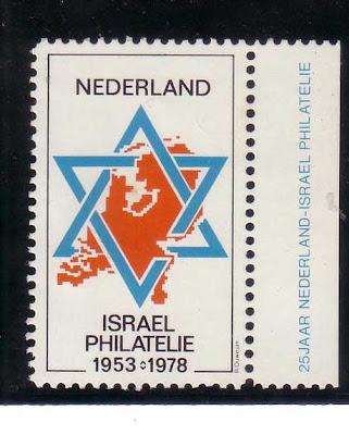 בול הולנדי לכבוד הבולאות הישראלית