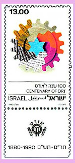 Star of David Postage Stamp