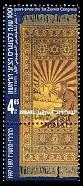 מגן דוד על שטיח קיר בבול מאה שנה לקונגרס הציוני הראשון