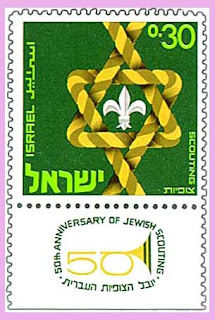 Postage Stamp logo Magen David Israel