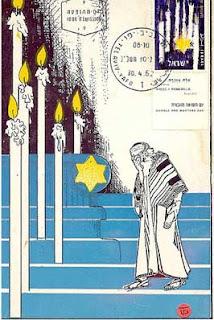 גלויה ליום השואה
