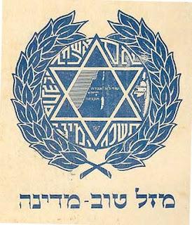 מגן דוד עם מפת הארץ