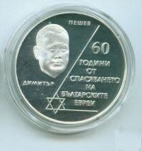 מטבע מבולגריה מגן דוד