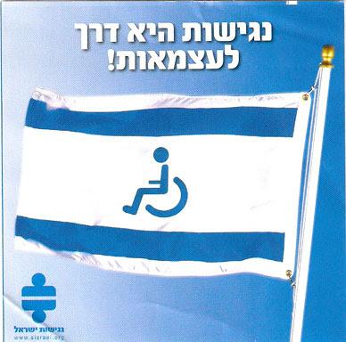 סמל הנגישות ממלא את מקומו של המגן דוד בדגל ישראל