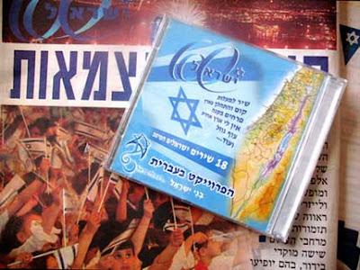 טיפת התקליטור כוללת מגני דוד