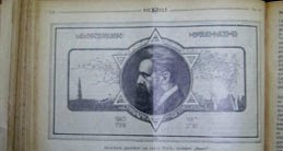 Theodore Herzl inside a Star of David