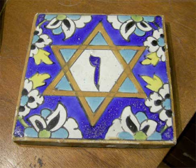 Vav Tile Star of David