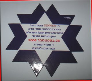 promotion logo magen david