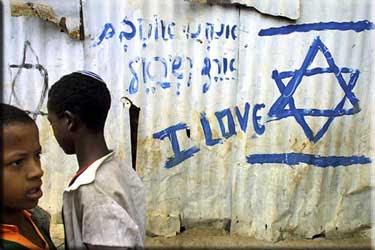 ethiopia magen david  jewish