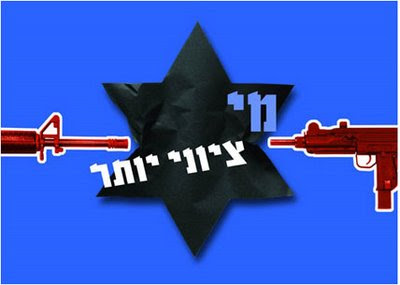 more-zionist-jewish-star