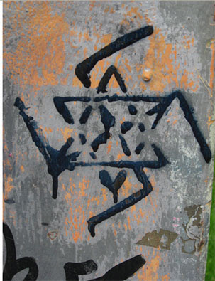Swastika Inside Star of David Graffiti