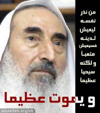 الشيخ أحمد ياسين