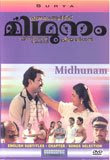 Midhunam (1993) - Malayalam Movie