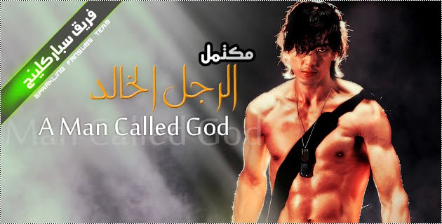 Man Called God