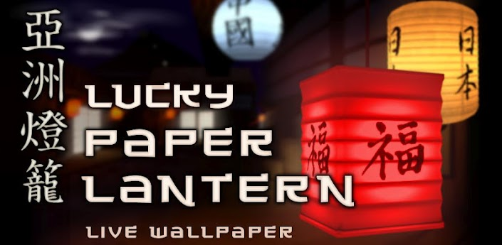 Lucky Paper Lantern v1.0 (Paid Version) Android Apk App Download