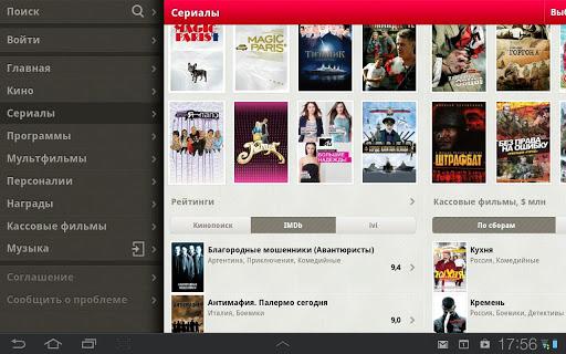 фильмы онлайн программа для андроид скачать