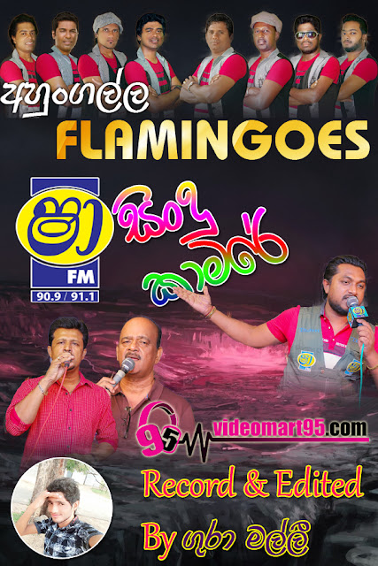 SHAA FM SINDU KAMARE WITH AHUNGALLA FLAMINGOES 2018-07-17