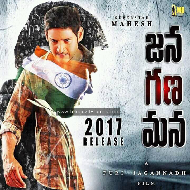 JANA GANA MANA - MAHESH BABU NEW MOVIE with PURI JAGANNADH