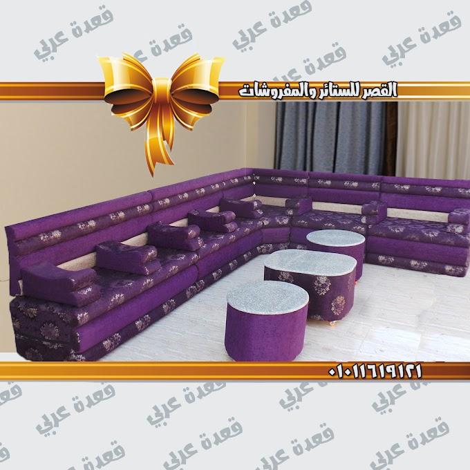 مجلس عربي قعدة عربي موف  من أحدث انتاجنا