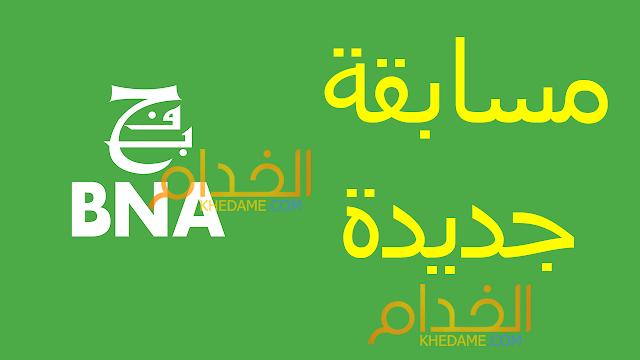 البنك الوطني الجزائري  يعلن عن مسابقة توظيف  مارس bna recrutement 2019